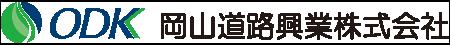 岡山道路興業株式会社